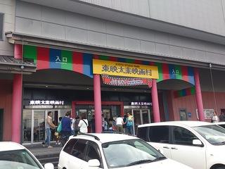 映画村.jpg