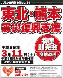 東北熊本物産展.jpg